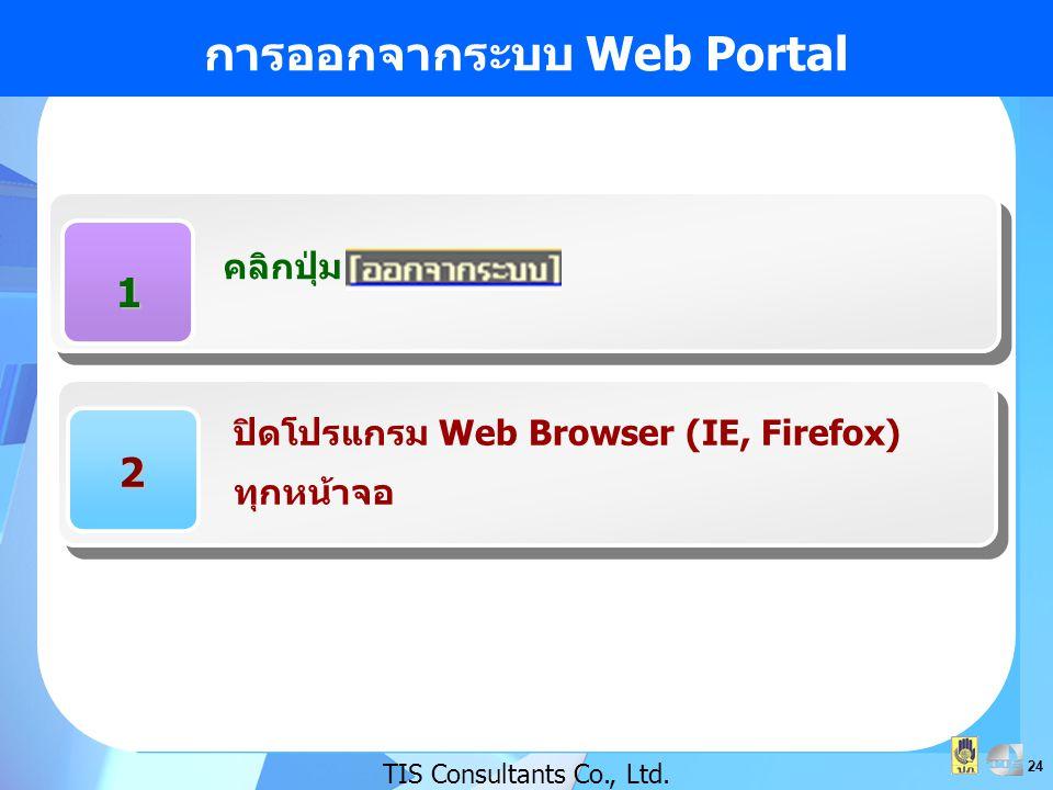 การออกจากระบบ Web Portal