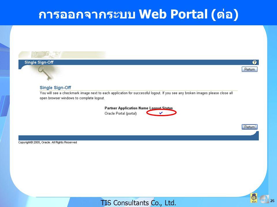 การออกจากระบบ Web Portal (ต่อ)