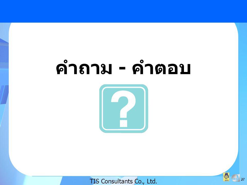 คำถาม - คำตอบ TIS Consultants Co., Ltd.