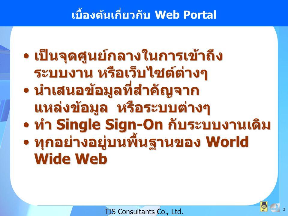 เบื้องต้นเกี่ยวกับ Web Portal