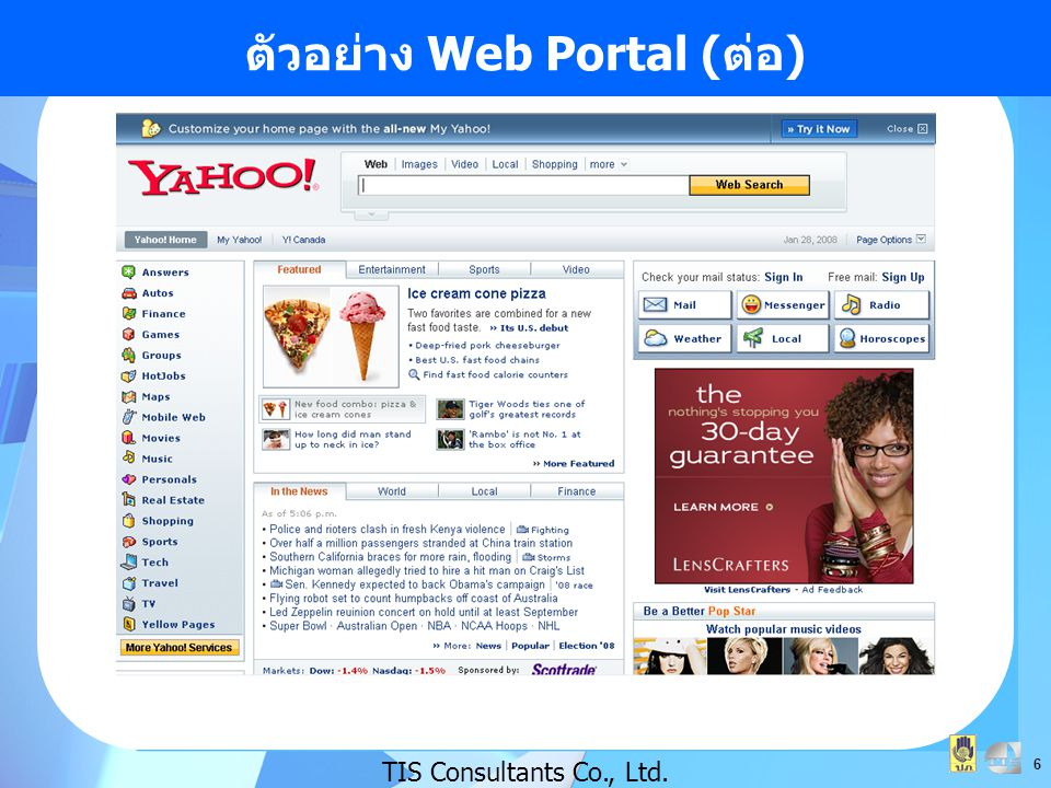 ตัวอย่าง Web Portal (ต่อ)