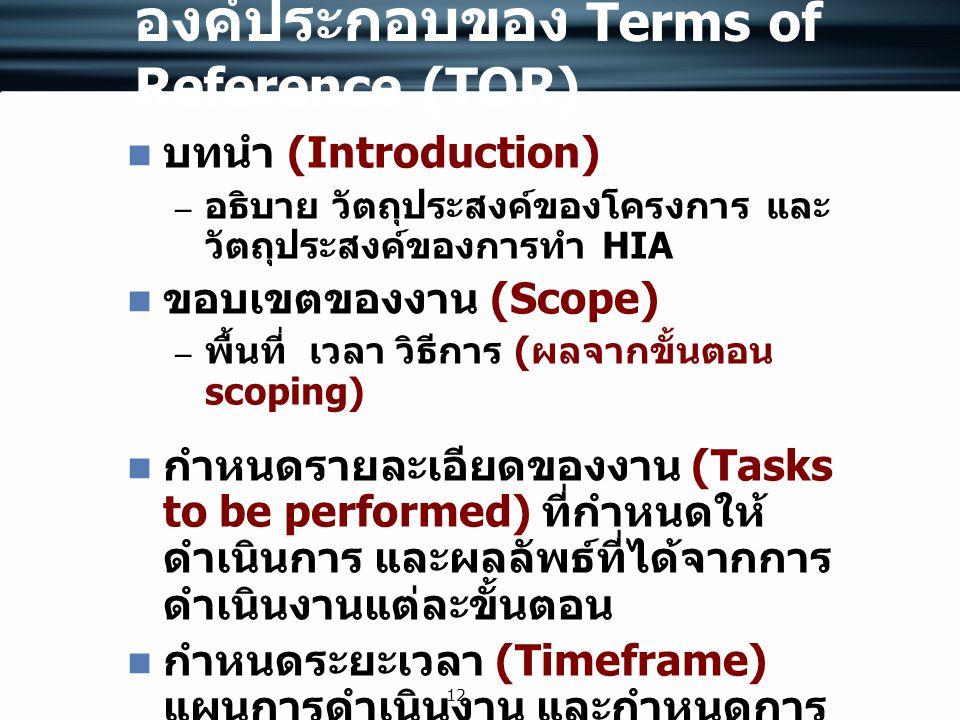 องค์ประกอบของ Terms of Reference (TOR)