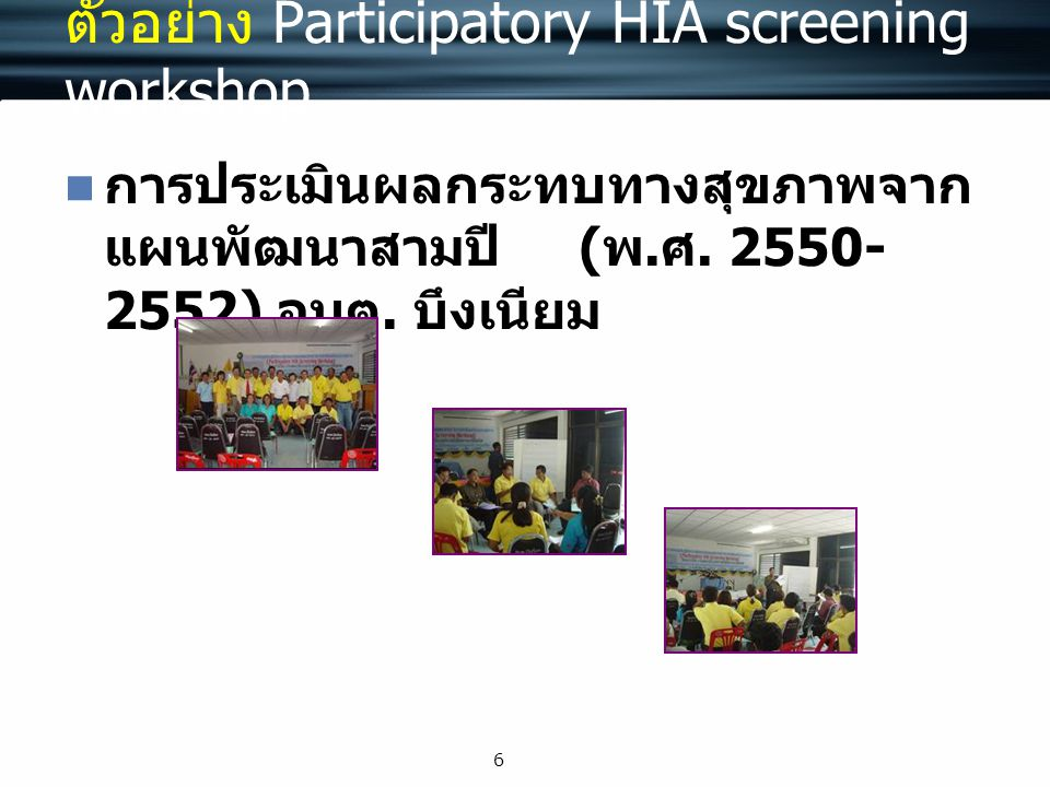 ตัวอย่าง Participatory HIA screening workshop