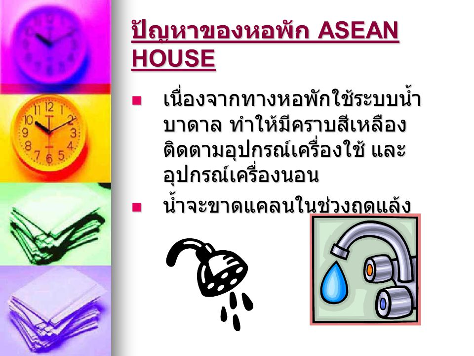 ปัญหาของหอพัก ASEAN HOUSE
