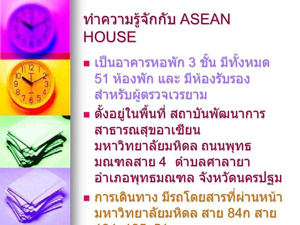 ทำความรู้จักกับ ASEAN HOUSE