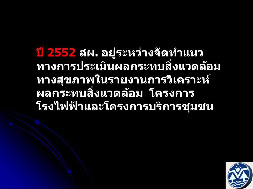 ปี 2552 สผ.