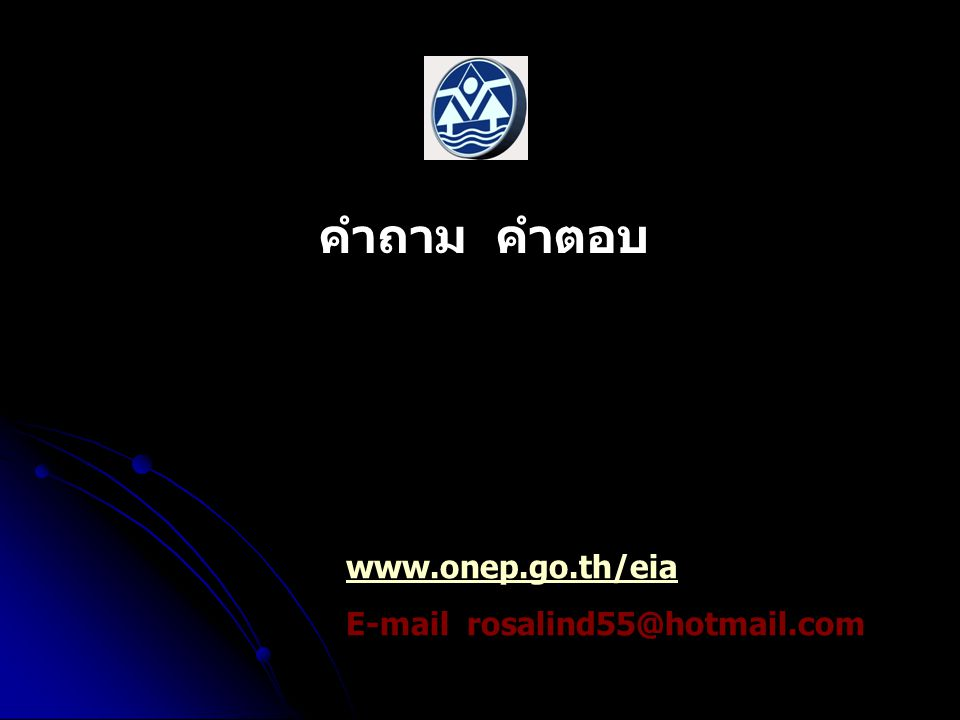 คำถาม คำตอบ www.onep.go.th/eia E-mail rosalind55@hotmail.com
