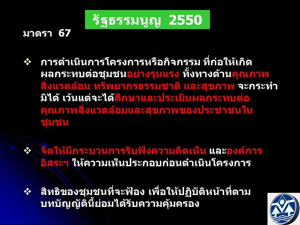 รัฐธรรมนูญ 2550 มาตรา 67.