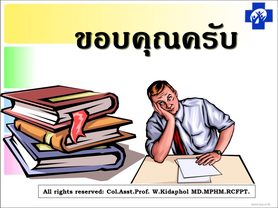 All rights reserved: Col.Asst.Prof. W.Kidaphol MD.MPHM.RCFPT.