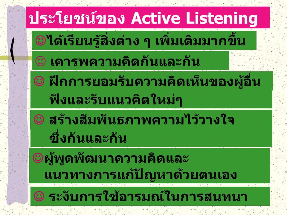 ประโยชน์ของ Active Listening