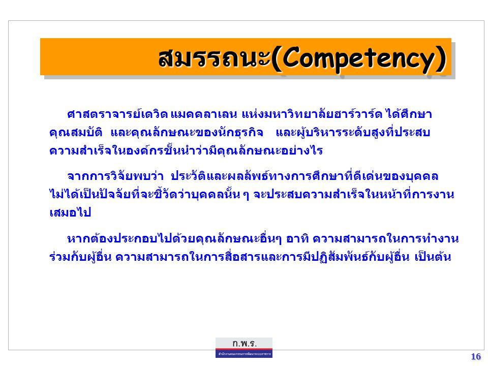 สมรรถนะ(Competency)