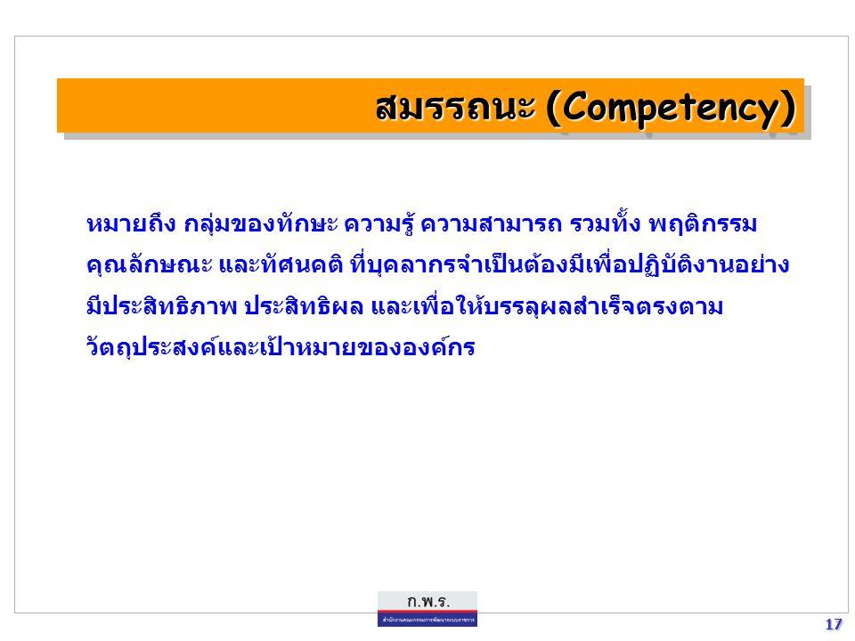 สมรรถนะ (Competency)