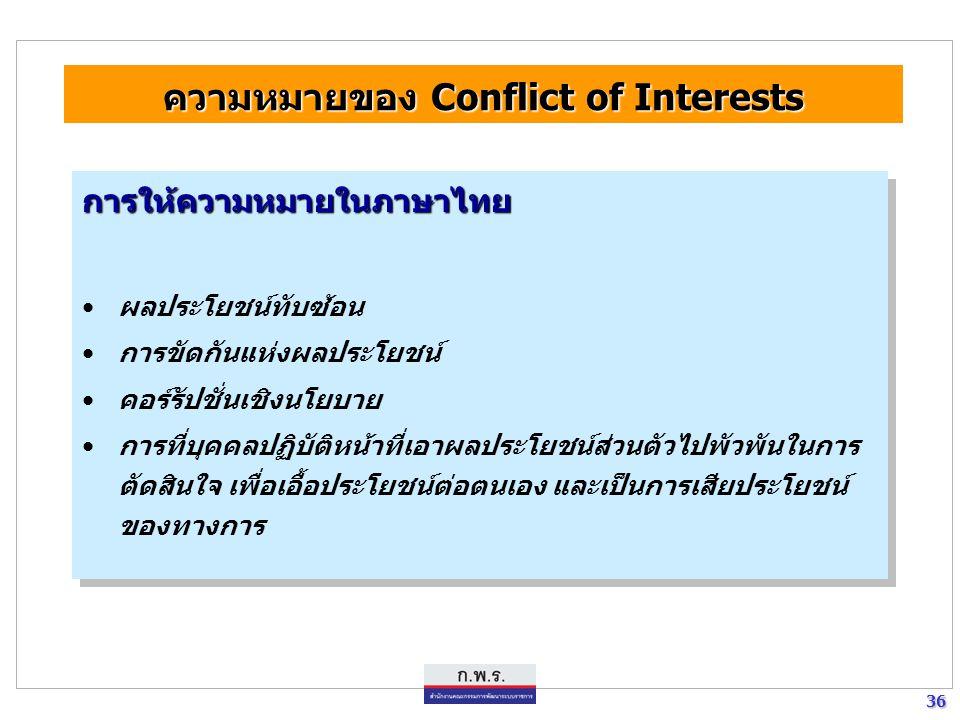 ความหมายของ Conflict of Interests