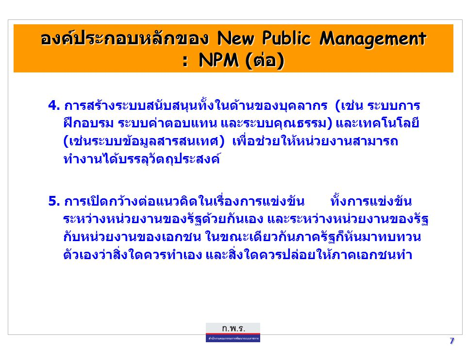 องค์ประกอบหลักของ New Public Management
