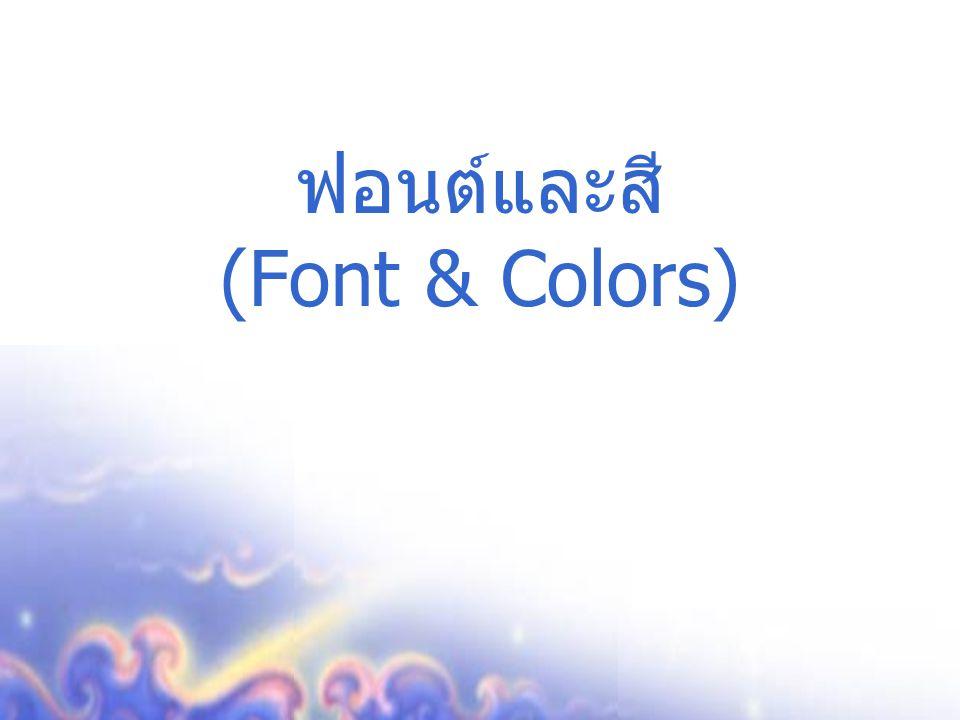 ฟอนต์และสี (Font & Colors)