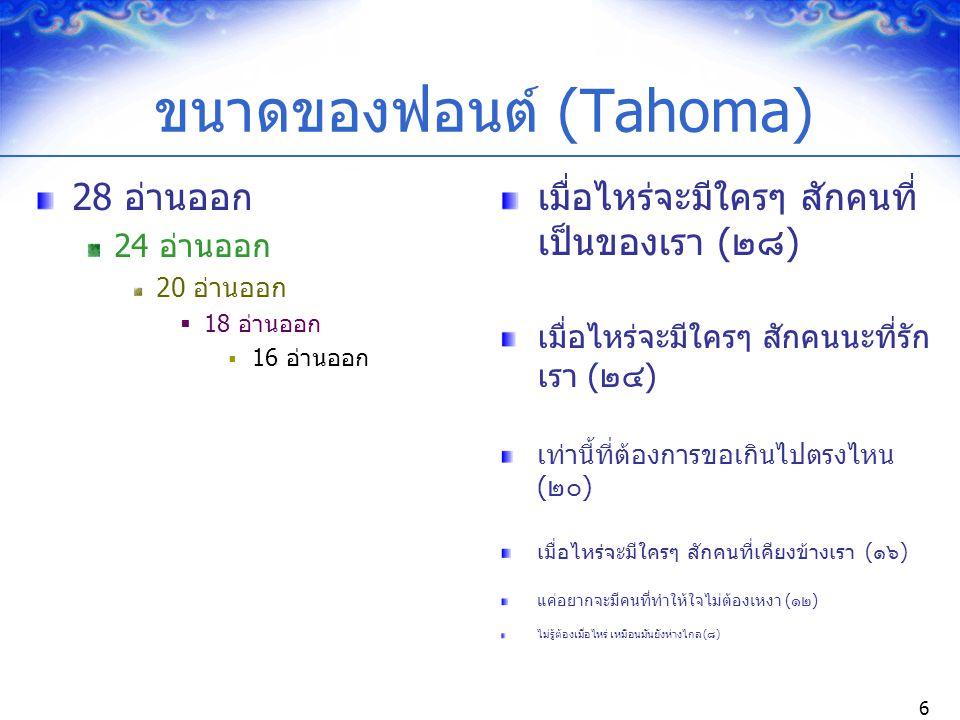 ขนาดของฟอนต์ (Tahoma)