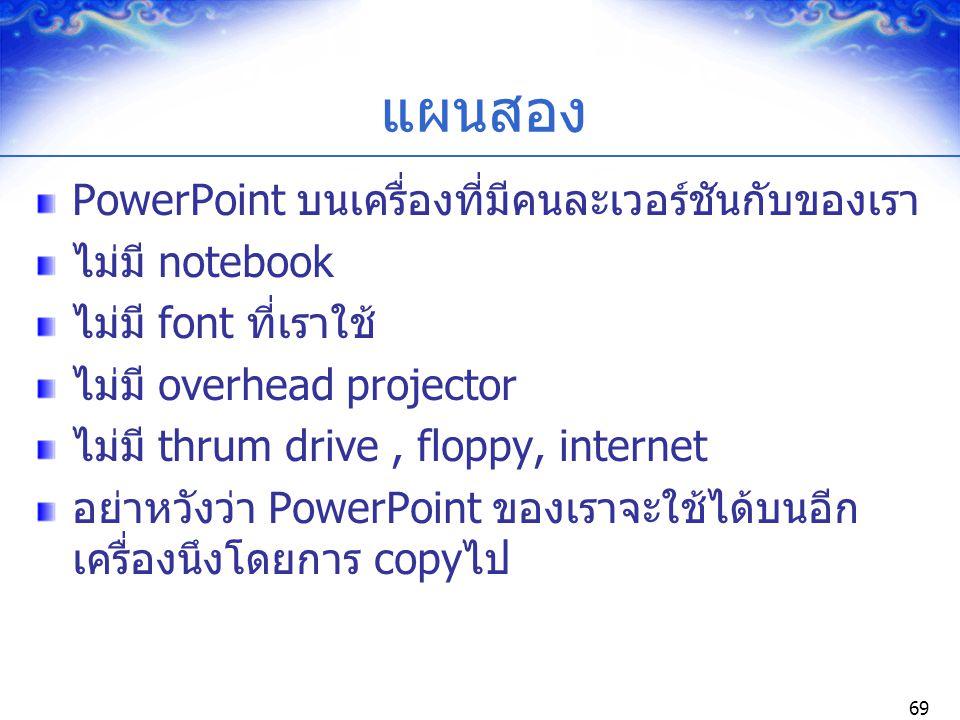 แผนสอง PowerPoint บนเครื่องที่มีคนละเวอร์ชันกับของเรา ไม่มี notebook
