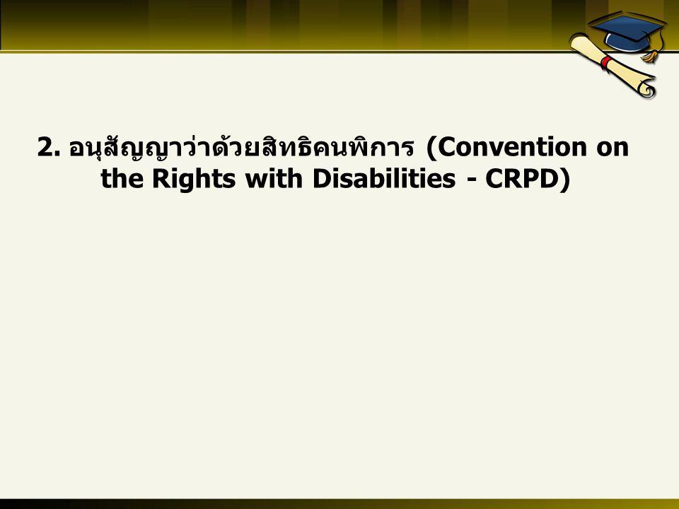 2. อนุสัญญาว่าด้วยสิทธิคนพิการ (Convention on the Rights with Disabilities - CRPD)