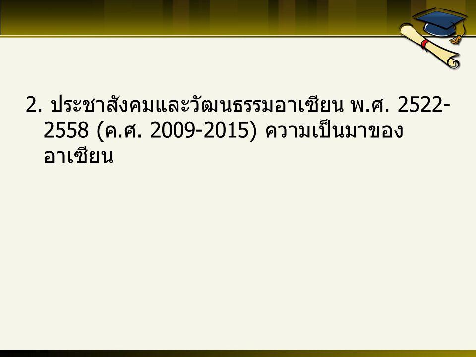2. ประชาสังคมและวัฒนธรรมอาเซียน พ. ศ. 2522-2558 (ค. ศ