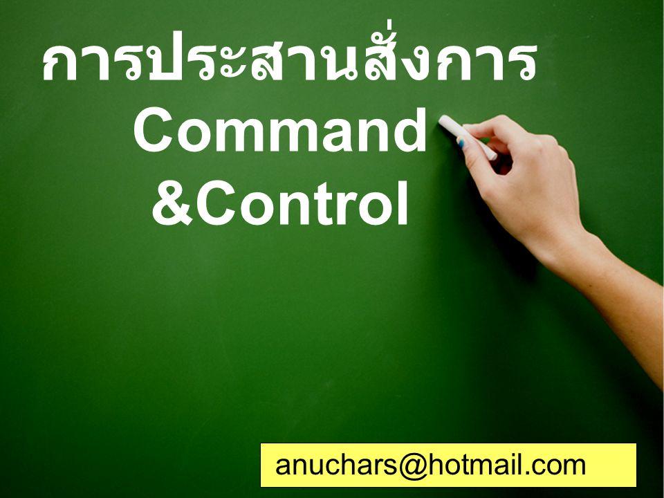 การประสานสั่งการ Command &Control