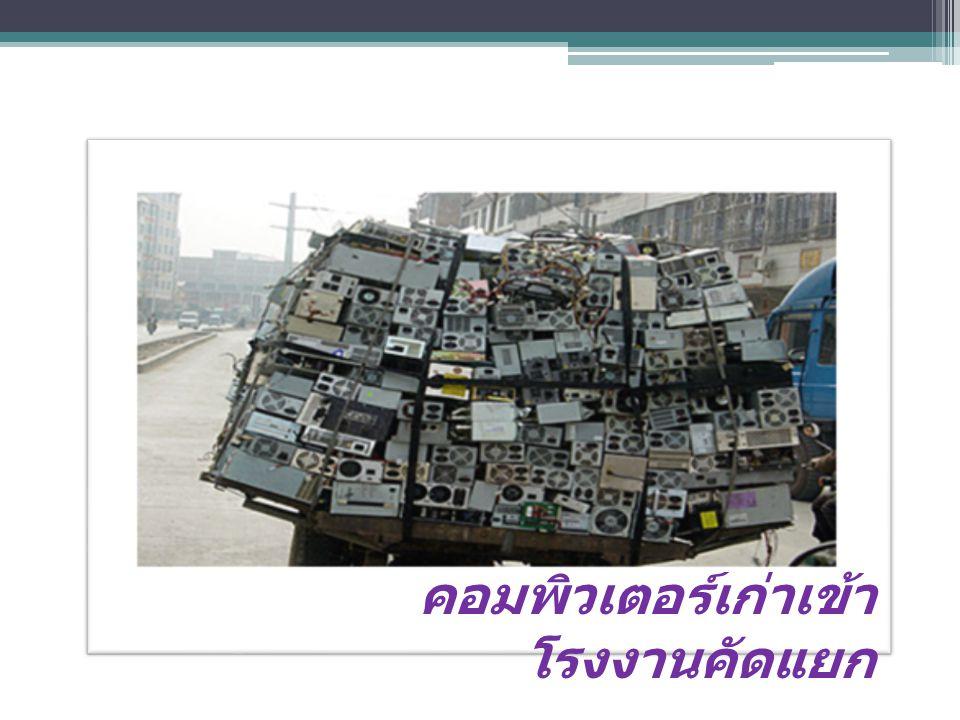 คอมพิวเตอร์เก่าเข้าโรงงานคัดแยก