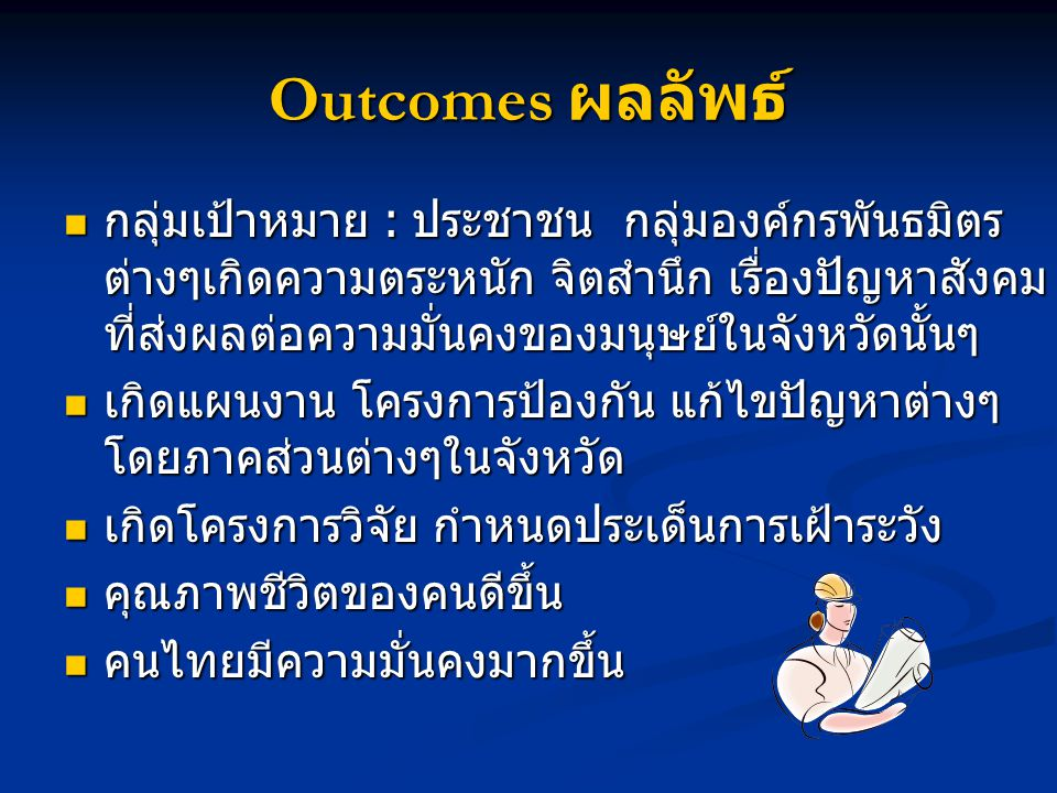 Outcomes ผลลัพธ์