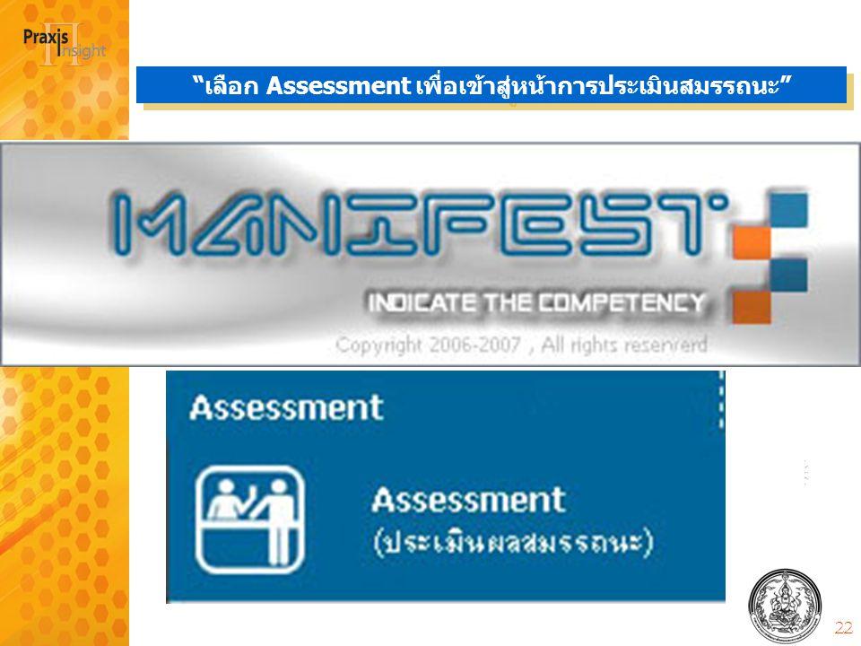 เลือก Assessment เพื่อเข้าสู่หน้าการประเมินสมรรถนะ