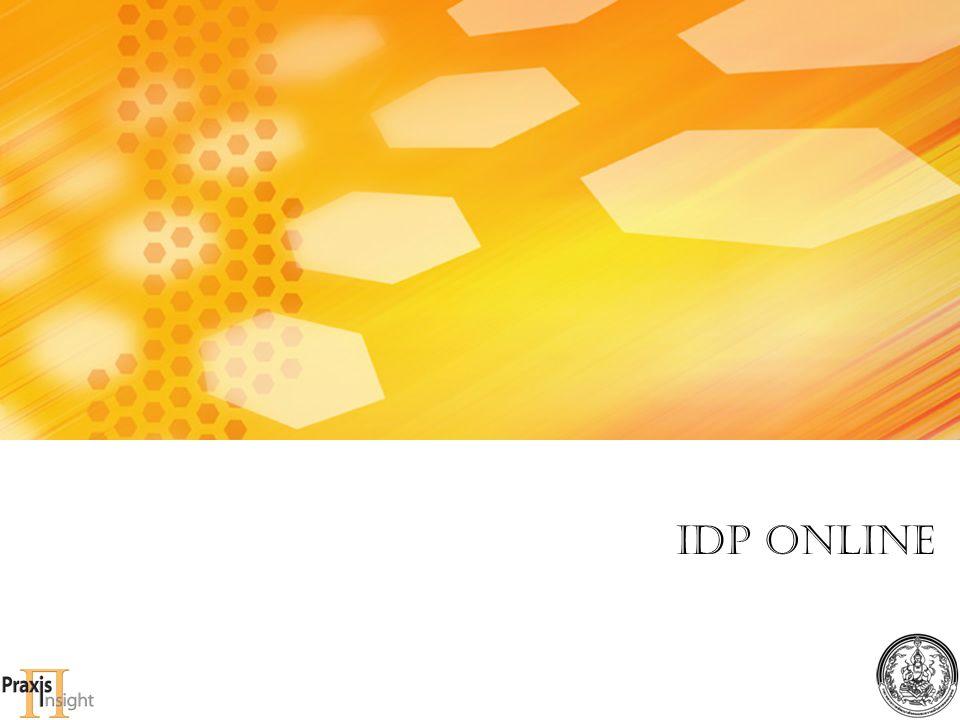 IDP online การจัดทำแผนพัฒนารายบุคคล