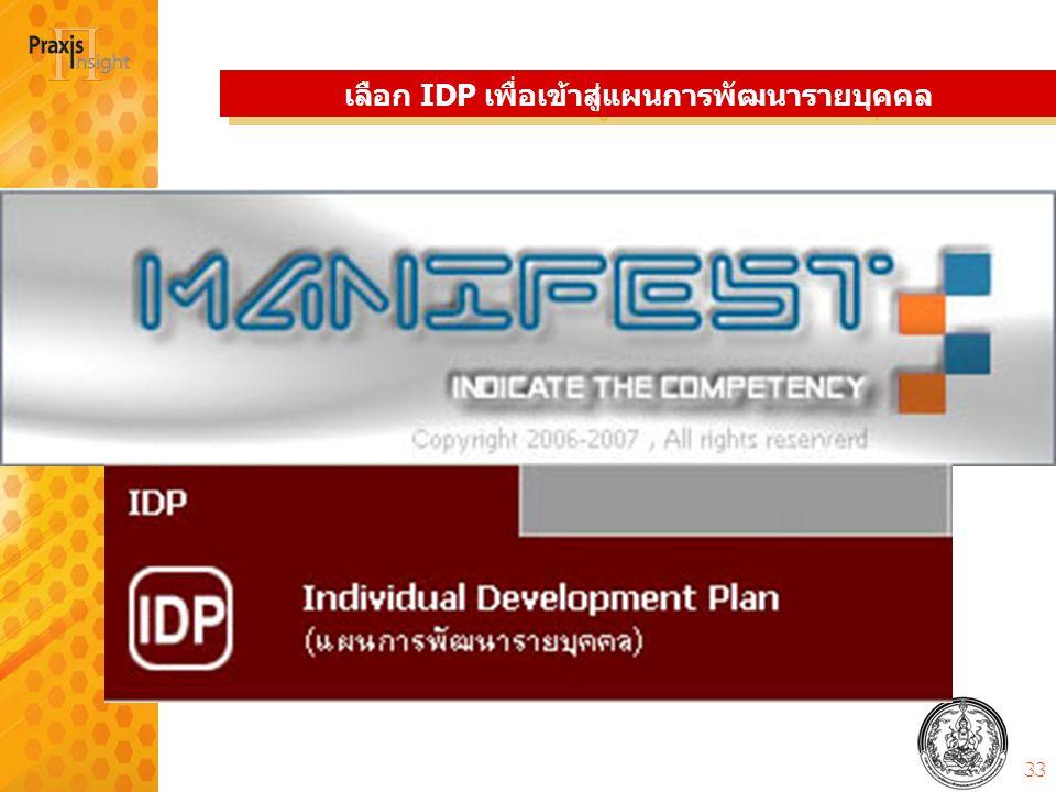 เลือก IDP เพื่อเข้าสู่แผนการพัฒนารายบุคคล