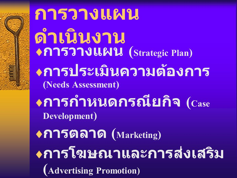 การวางแผนดำเนินงาน การวางแผน (Strategic Plan)