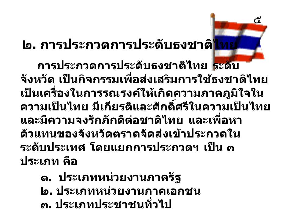 ๒. การประกวดการประดับธงชาติไทย