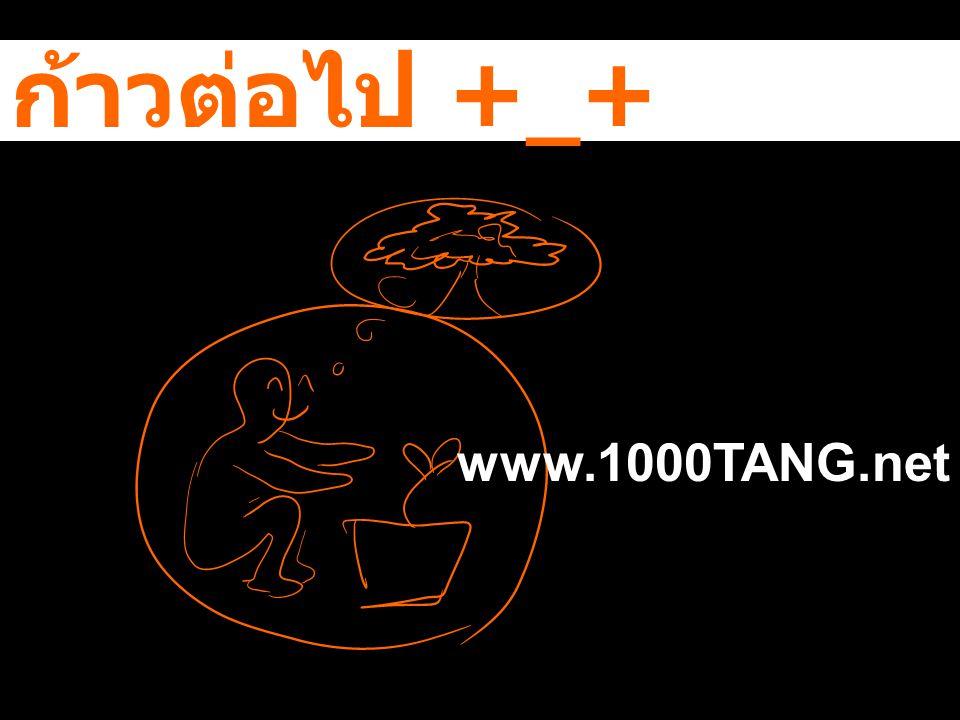 ก้าวต่อไป +_+ www.1000TANG.net