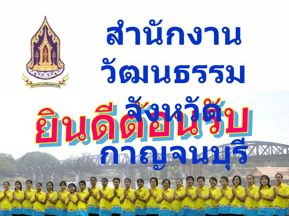 สำนักงานวัฒนธรรม จังหวัดกาญจนบุรี