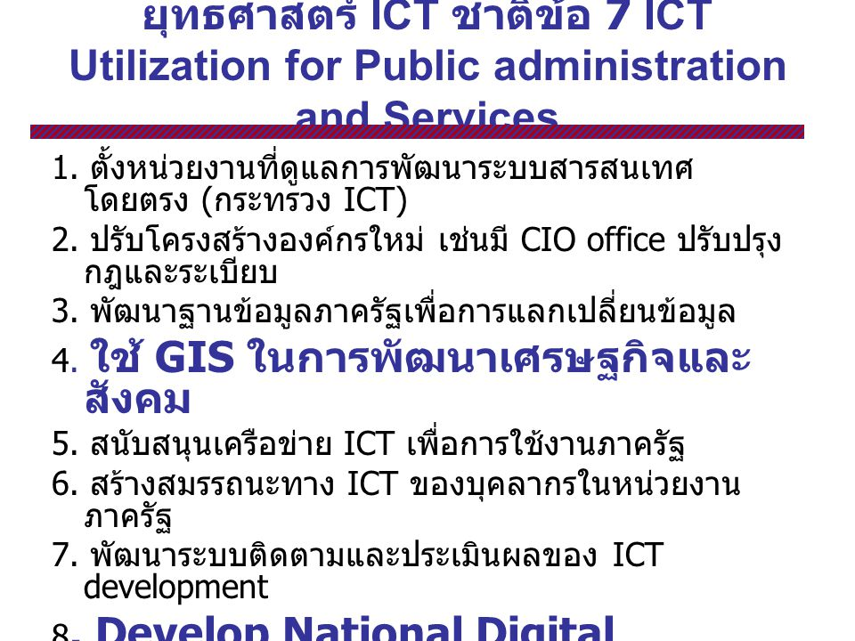 ยุทธศาสตร์ ICT ชาติข้อ 7 ICT Utilization for Public administration and Services