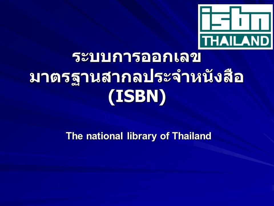 ระบบการออกเลขมาตรฐานสากลประจำหนังสือ (ISBN)
