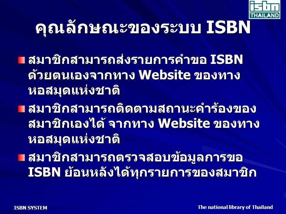 คุณลักษณะของระบบ ISBN