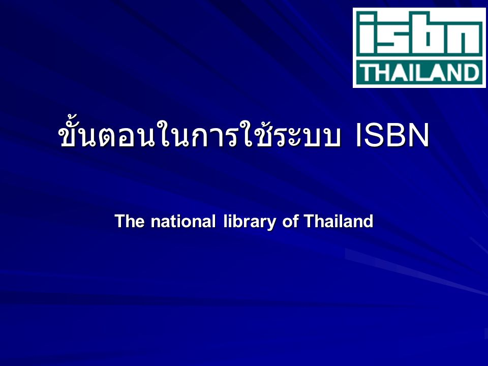 ขั้นตอนในการใช้ระบบ ISBN
