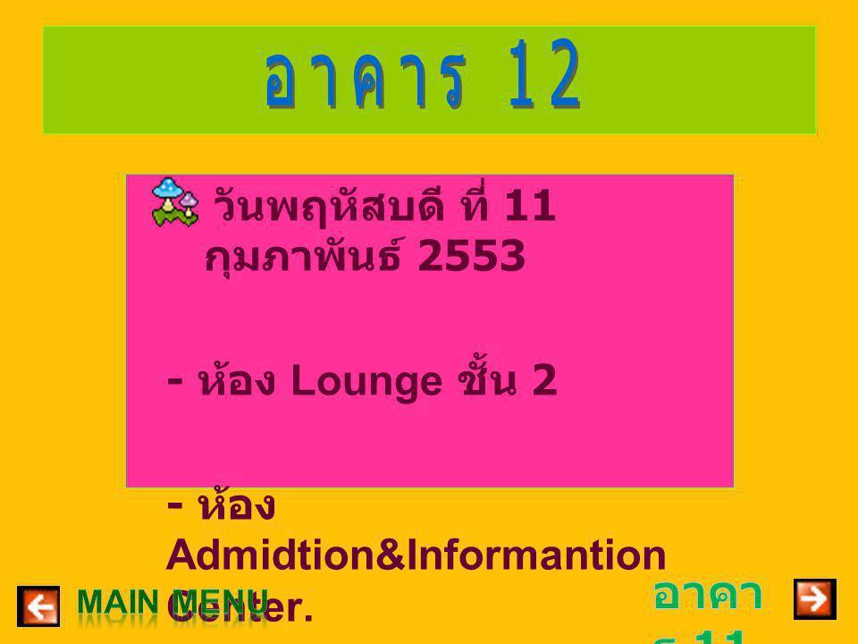 อาคาร 11 อาคาร 12 - ห้อง Lounge ชั้น 2