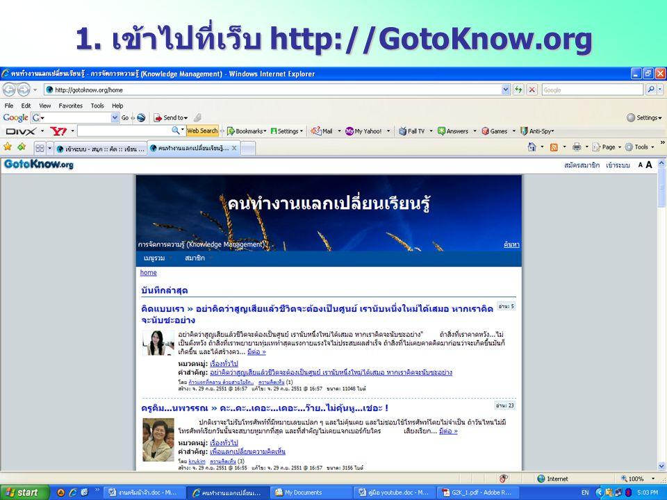 1. เข้าไปที่เว็บ http://GotoKnow.org