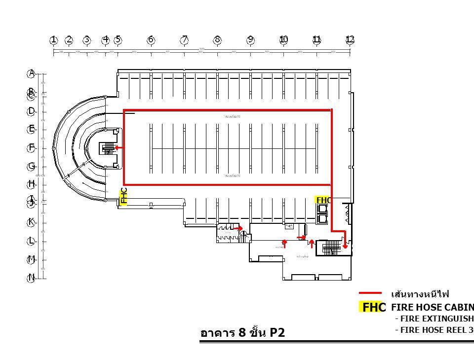 FHC อาคาร 8 ชั้น P2 เส้นทางหนีไฟ FIRE HOSE CABINET FHC FHC
