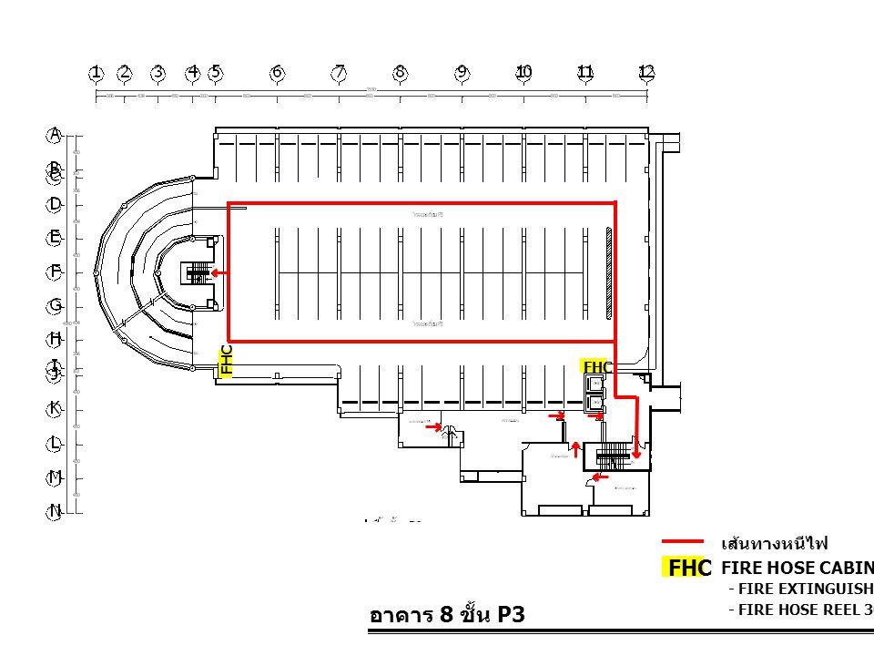 FHC อาคาร 8 ชั้น P3 เส้นทางหนีไฟ FIRE HOSE CABINET FHC FHC