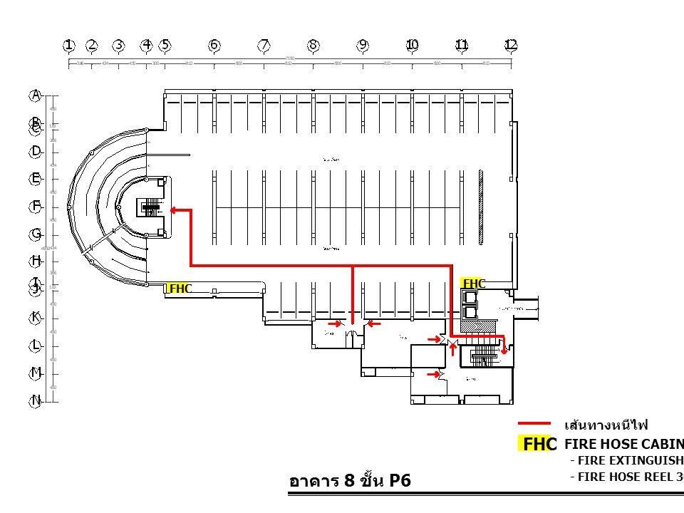 FHC อาคาร 8 ชั้น P6 เส้นทางหนีไฟ FIRE HOSE CABINET FHC FHC