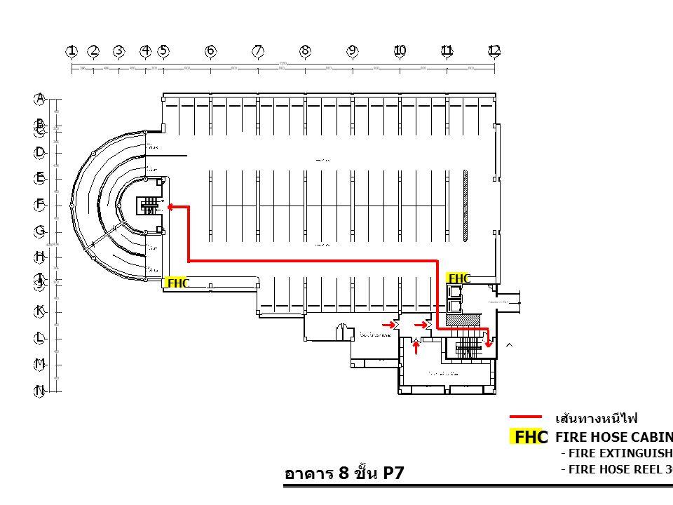 FHC อาคาร 8 ชั้น P7 เส้นทางหนีไฟ FIRE HOSE CABINET FHC FHC