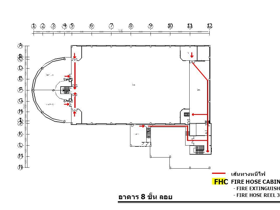 FHC อาคาร 8 ชั้น ลอย เส้นทางหนีไฟ FIRE HOSE CABINET