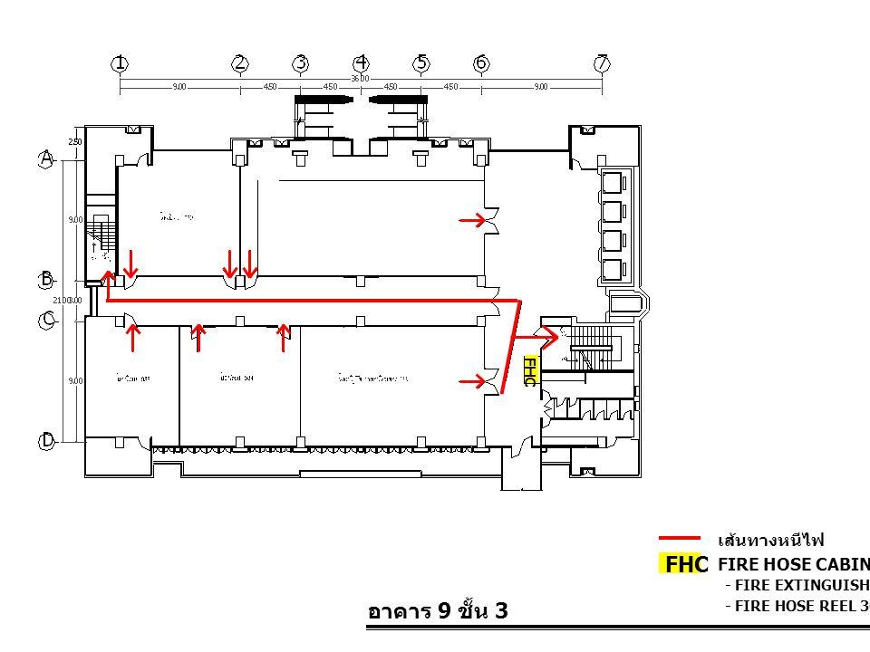 FHC อาคาร 9 ชั้น 3 เส้นทางหนีไฟ FIRE HOSE CABINET FHC