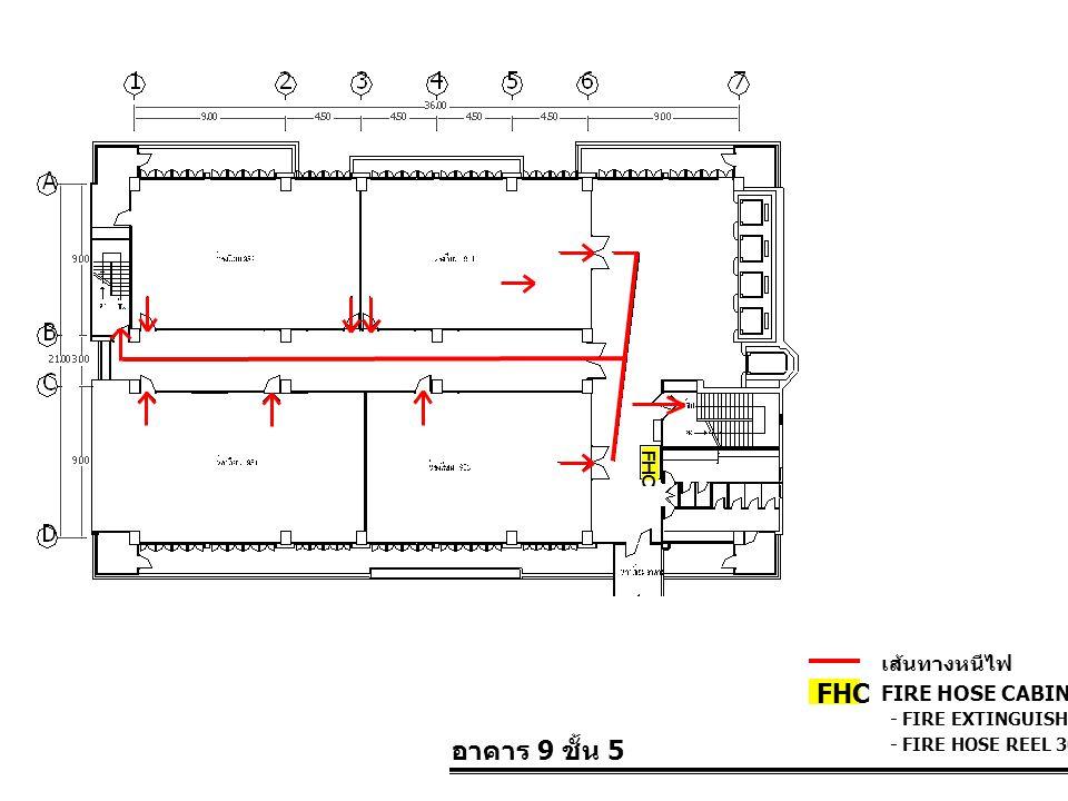 FHC อาคาร 9 ชั้น 5 เส้นทางหนีไฟ FIRE HOSE CABINET FHC