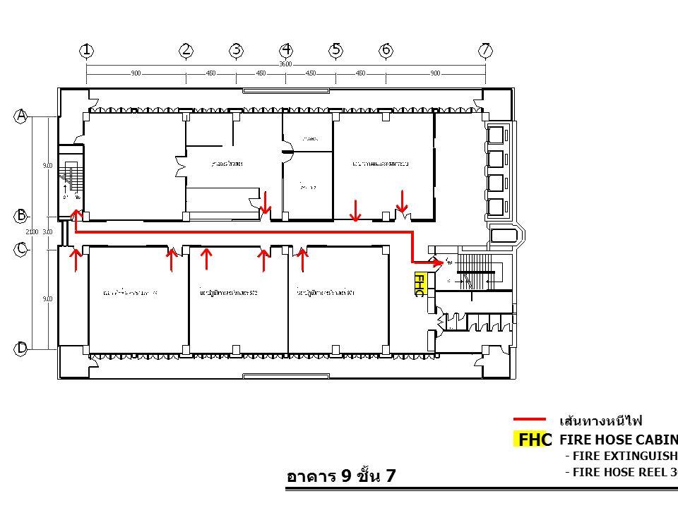 FHC อาคาร 9 ชั้น 7 เส้นทางหนีไฟ FIRE HOSE CABINET FHC