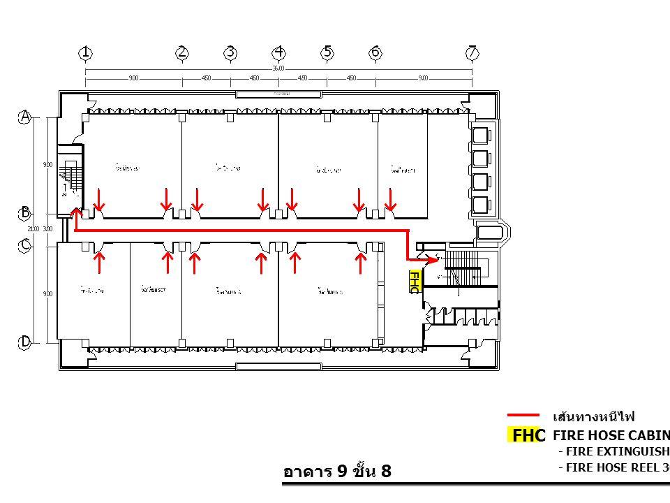 FHC อาคาร 9 ชั้น 8 เส้นทางหนีไฟ FIRE HOSE CABINET FHC