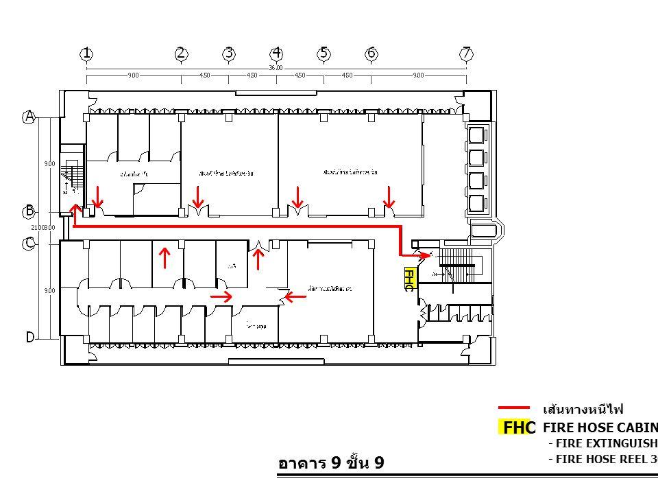 FHC อาคาร 9 ชั้น 9 เส้นทางหนีไฟ FIRE HOSE CABINET FHC