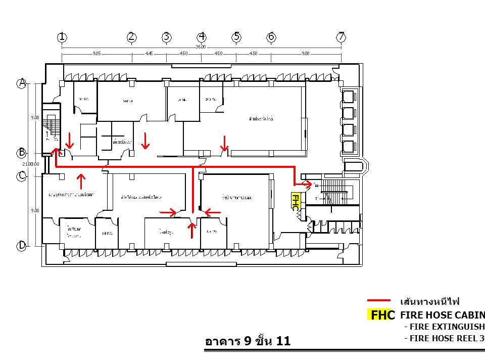FHC อาคาร 9 ชั้น 11 เส้นทางหนีไฟ FIRE HOSE CABINET FHC